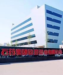 石药集团欧意药业氨回收改造总包项目